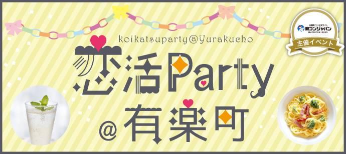◆5/31(水)話しやすい彼に出会おう♪恋活party@有楽町【男性29歳~×女性27歳~】