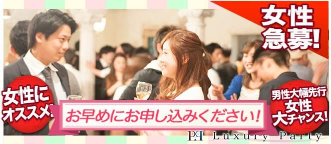 7/29(土)恵比寿【200名規模BIG恋活パーティー】お洒落な会員制ラウンジでラグジュアリーパーティー@一人参加歓迎