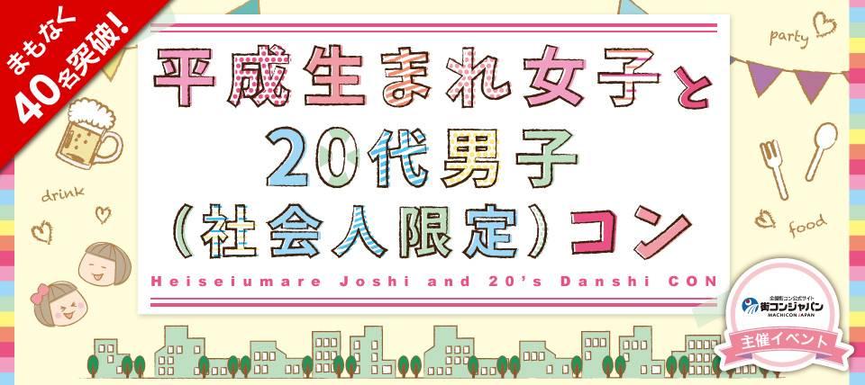 【関内・桜木町・みなとみらいのプチ街コン】街コンジャパン主催 2017年6月24日