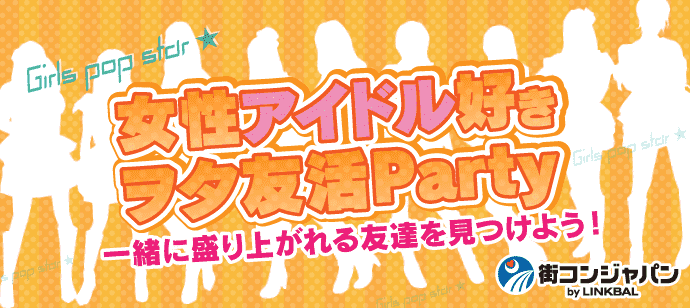 【秋葉原の恋活パーティー】街コンジャパン主催 2017年6月4日