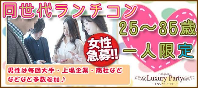 【横浜駅周辺のプチ街コン】Luxury Party主催 2017年7月1日