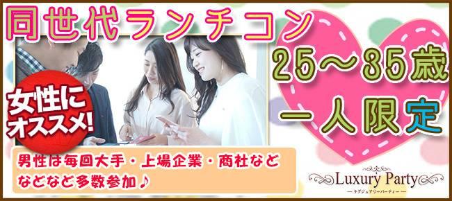 【横浜駅周辺のプチ街コン】Luxury Party主催 2017年7月22日