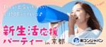 【河原町の恋活パーティー】街コンジャパン主催 2017年5月27日