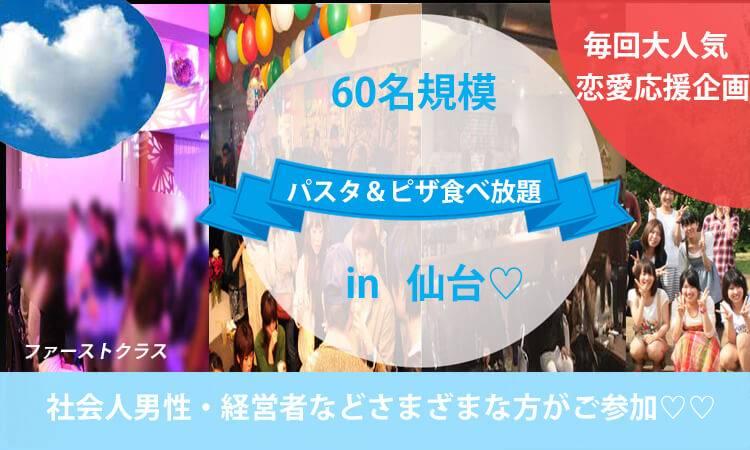 【仙台の恋活パーティー】ファーストクラスパーティー主催 2017年7月17日