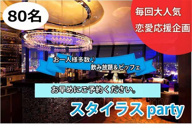 【仙台の恋活パーティー】ファーストクラスパーティー主催 2017年7月16日