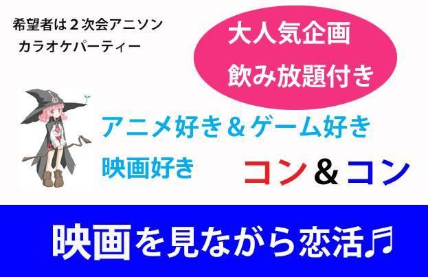 【仙台の恋活パーティー】ファーストクラスパーティー主催 2017年7月8日