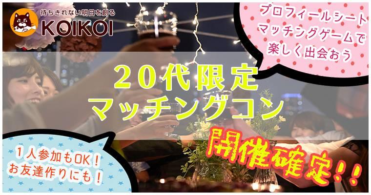 【札幌駅のプチ街コン】株式会社KOIKOI主催 2017年7月30日