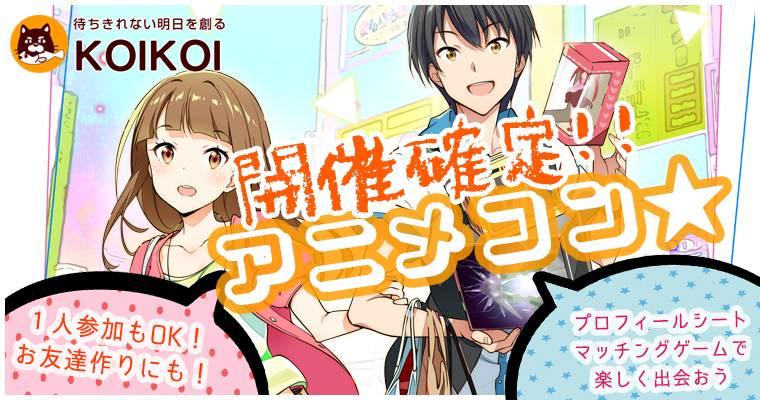 【奈良のプチ街コン】株式会社KOIKOI主催 2017年7月30日