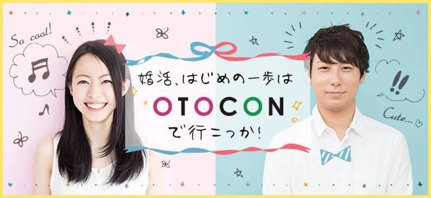 【新宿の婚活パーティー・お見合いパーティー】OTOCON(おとコン)主催 2017年6月30日