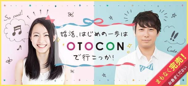 【新宿の婚活パーティー・お見合いパーティー】OTOCON(おとコン)主催 2017年6月24日