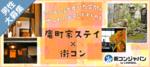 【河原町のプチ街コン】街コンジャパン主催 2017年5月28日