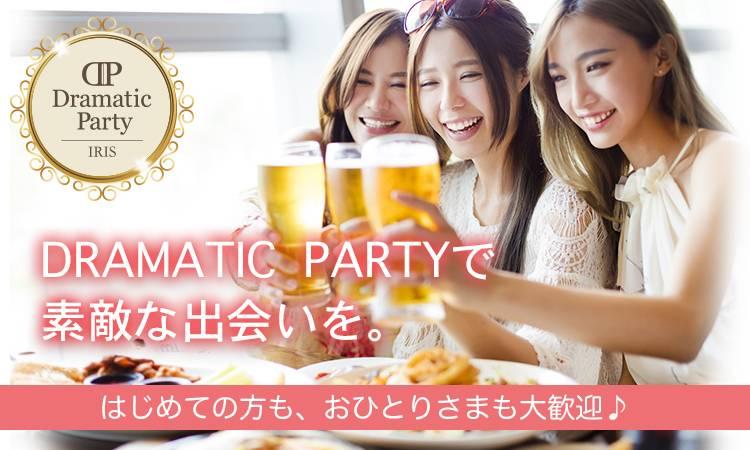 【名駅の恋活パーティー】株式会社IRIS主催 2017年6月11日