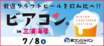 【神奈川県その他の恋活パーティー】街コンジャパン主催 2017年7月8日
