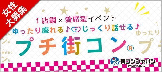 【銀座のプチ街コン】街コンジャパン主催 2017年6月10日