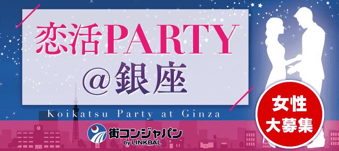 【銀座の恋活パーティー】街コンジャパン主催 2017年6月10日