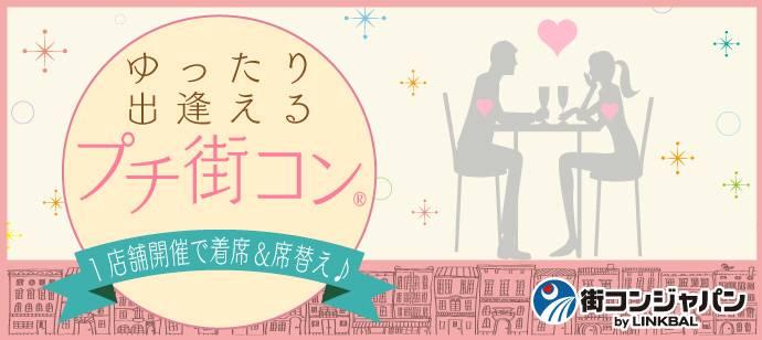 【銀座のプチ街コン】街コンジャパン主催 2017年6月11日