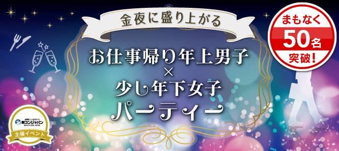 【銀座の恋活パーティー】街コンジャパン主催 2017年6月16日