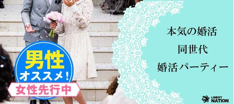 【熊本の婚活パーティー・お見合いパーティー】株式会社リネスト主催 2017年7月1日