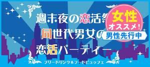 【長崎の恋活パーティー】株式会社リネスト主催 2017年7月1日