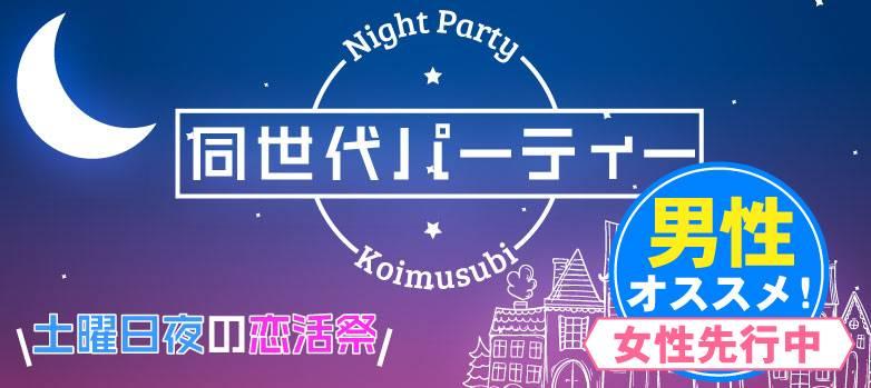 【大分の恋活パーティー】株式会社リネスト主催 2017年7月1日