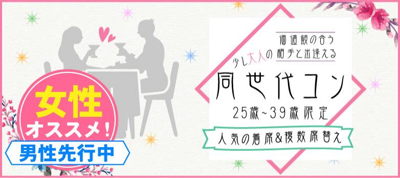 【山口のプチ街コン】株式会社リネスト主催 2017年7月1日