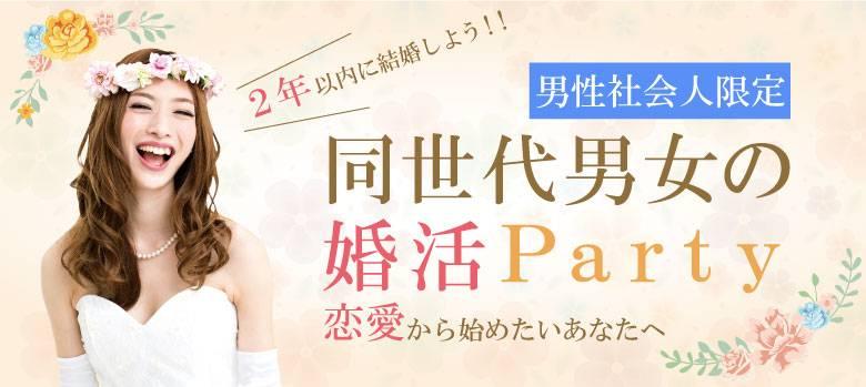 【山口の婚活パーティー・お見合いパーティー】株式会社リネスト主催 2017年7月2日