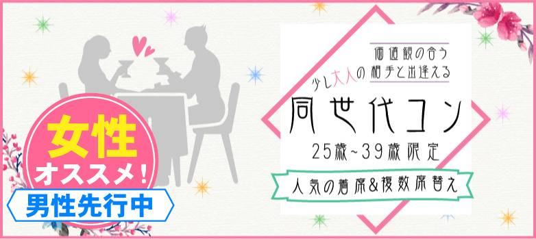 【甲府のプチ街コン】株式会社リネスト主催 2017年7月1日