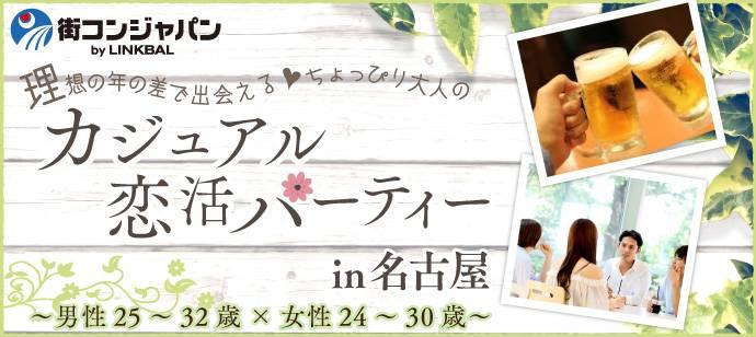 【栄の恋活パーティー】街コンジャパン主催 2017年6月11日
