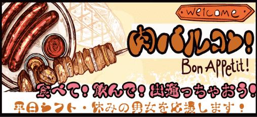 【東京都池袋のプチ街コン】株式会社GiveGrow主催 2017年6月12日