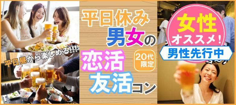 【岡山駅周辺のプチ街コン】株式会社リネスト主催 2017年7月5日