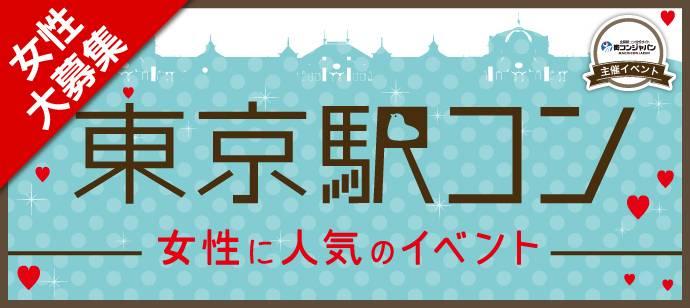 【東京都八重洲の街コン】街コンジャパン主催 2017年6月10日