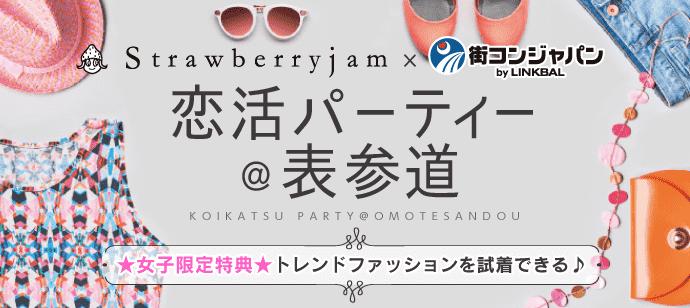 【表参道の恋活パーティー】街コンジャパン主催 2017年5月28日