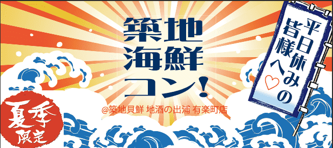 【東京都有楽町のプチ街コン】株式会社GiveGrow主催 2017年6月2日
