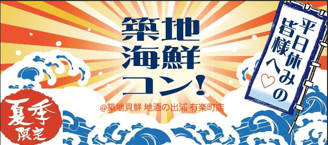【有楽町のプチ街コン】株式会社GiveGrow主催 2017年6月12日