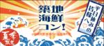 【有楽町のプチ街コン】株式会社GiveGrow主催 2017年6月26日