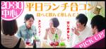 【有楽町のプチ街コン】株式会社GiveGrow主催 2017年6月27日