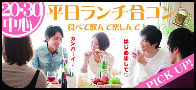 【東京都新宿のプチ街コン】株式会社GiveGrow主催 2017年6月13日