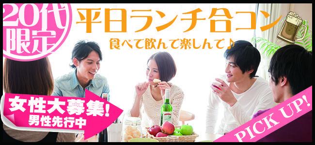 【新宿のプチ街コン】株式会社GiveGrow主催 2017年6月21日