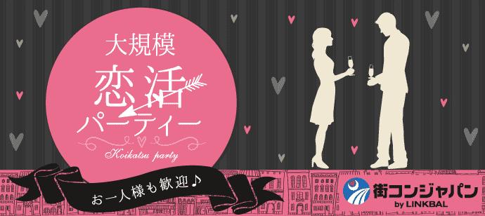 【銀座の恋活パーティー】街コンジャパン主催 2017年6月9日