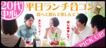 【上野のプチ街コン】株式会社GiveGrow主催 2017年6月1日