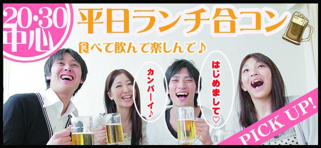 【上野のプチ街コン】株式会社GiveGrow主催 2017年6月15日