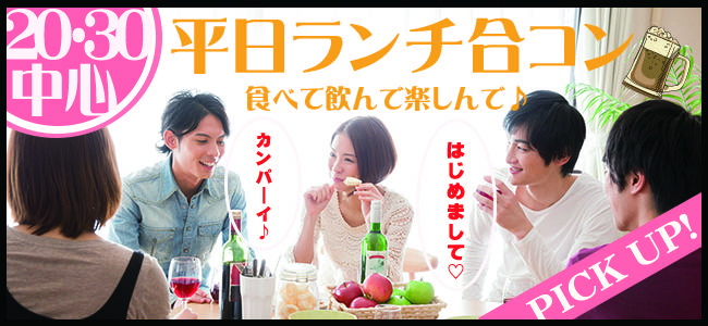 【上野のプチ街コン】株式会社GiveGrow主催 2017年6月21日
