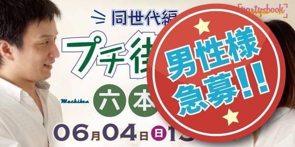 【東京都六本木のプチ街コン】パーティーズブック主催 2017年6月4日
