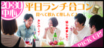 【銀座のプチ街コン】株式会社GiveGrow主催 2017年6月27日