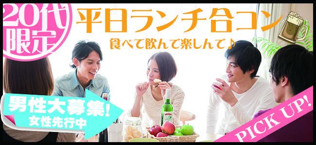 【梅田のプチ街コン】株式会社GiveGrow主催 2017年6月15日