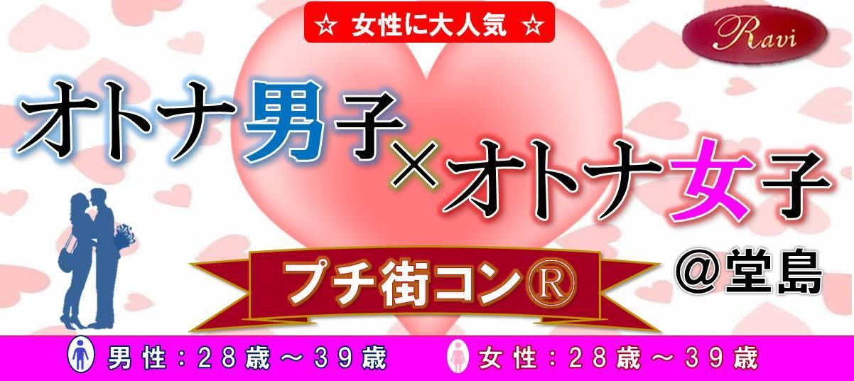 【堂島のプチ街コン】株式会社ラヴィ主催 2017年5月23日
