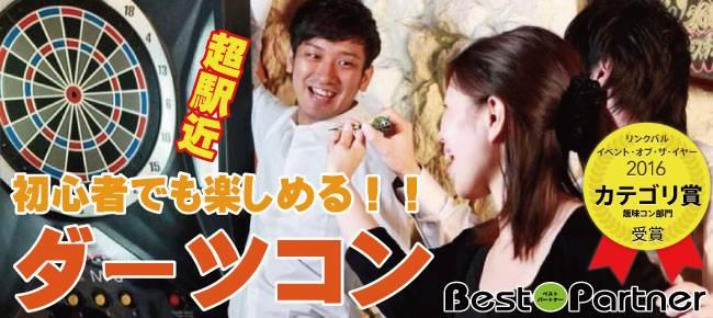 【梅田のプチ街コン】ベストパートナー主催 2017年7月1日