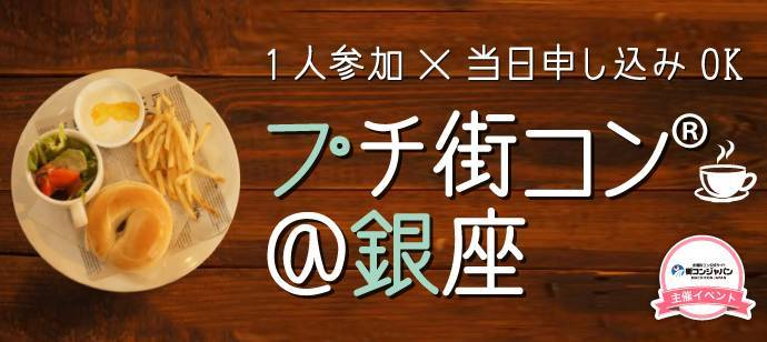 【銀座のプチ街コン】街コンジャパン主催 2017年6月24日