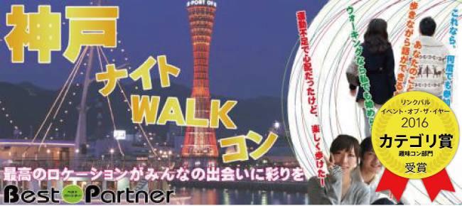 【神戸市内その他のプチ街コン】ベストパートナー主催 2017年7月8日