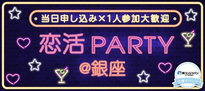【銀座の恋活パーティー】街コンジャパン主催 2017年6月30日